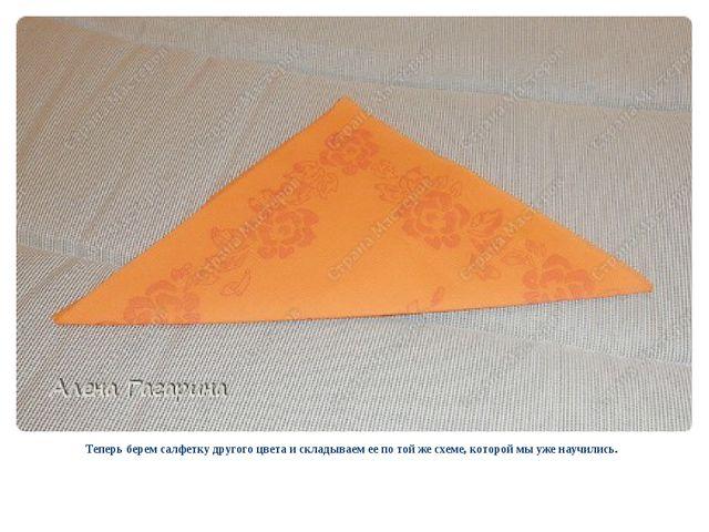 Теперь берем салфетку другого цвета и складываем ее по той же схеме, которой...