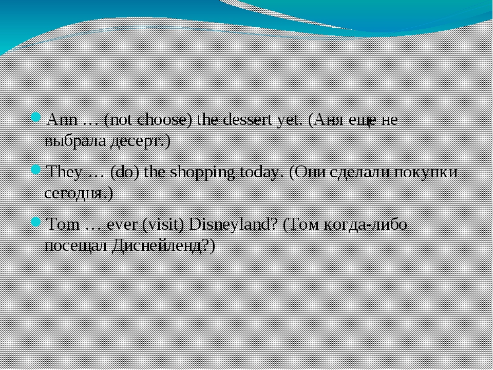 Ann … (not choose) the dessert yet. (Аня еще не выбрала десерт.) They … (do)...