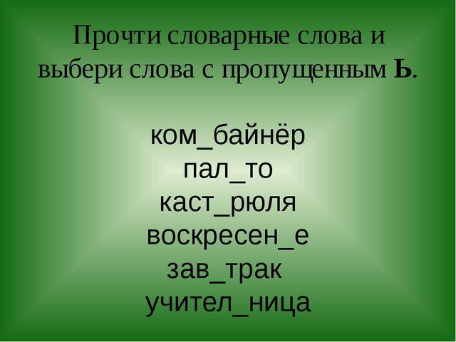 Прочти словарные слова и выбери слова с пропущенным Ь. ком_байнёр пал_то каст...