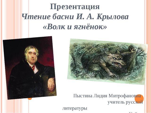 Презентация Чтение басни И. А. Крылова «Волк и ягнёнок» Пыстина Лидия Митрофа...