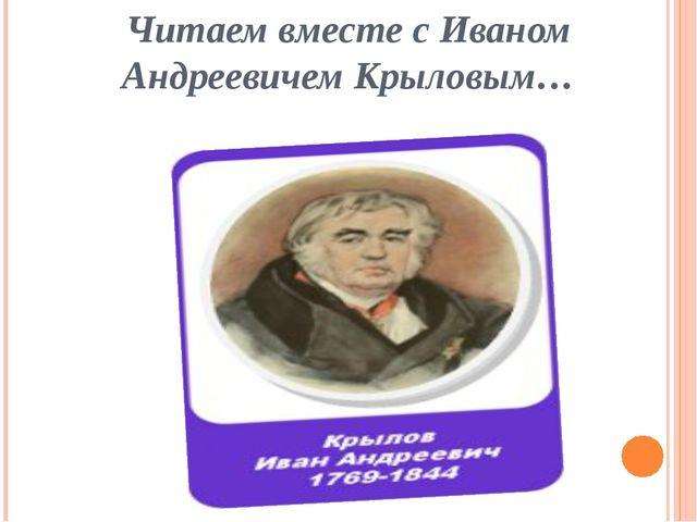 Читаем вместе с Иваном Андреевичем Крыловым…
