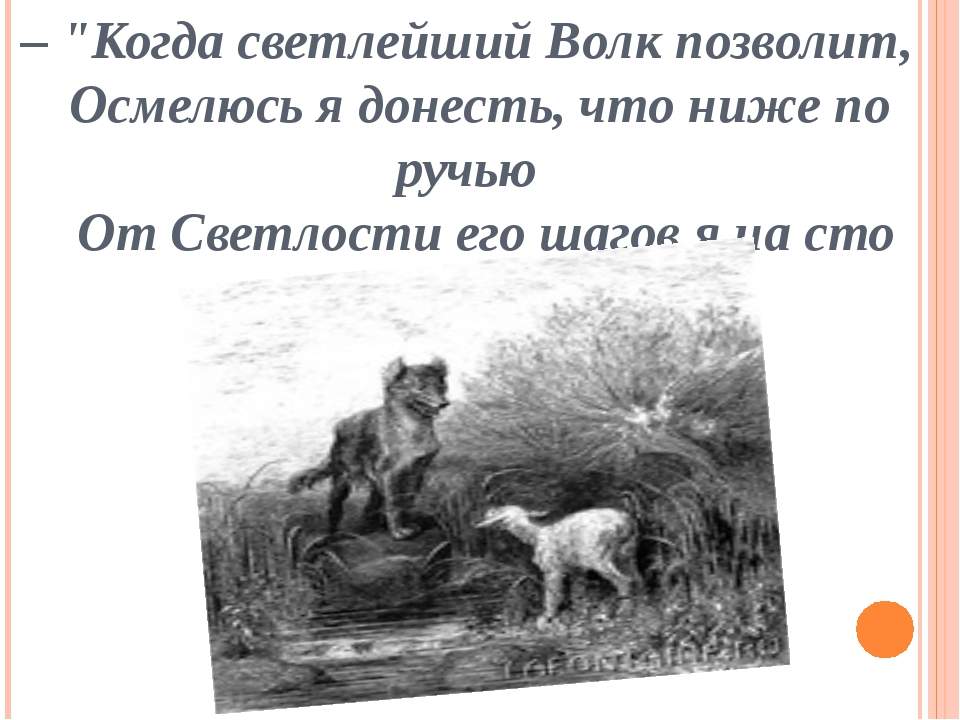 """– """"Когда светлейший Волк позволит, Осмелюсь я донесть, что ниже по ручью От С..."""