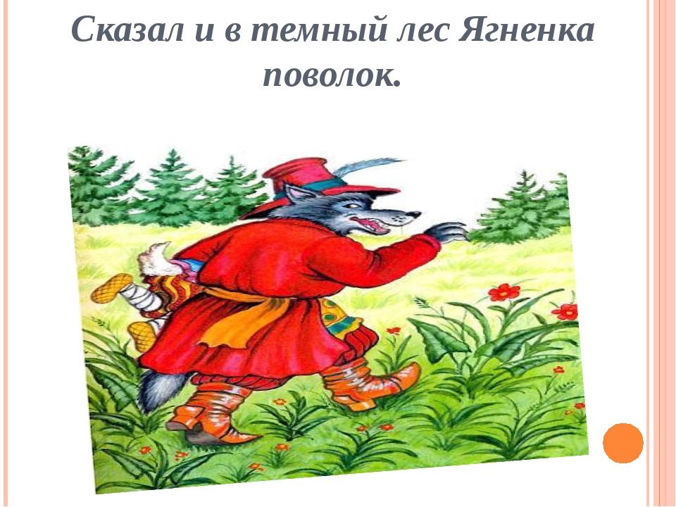 Сказал и в темный лес Ягненка поволок.