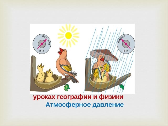 Оно изменяется с изменением погоды. Если оно мало, то большинство больных пож...