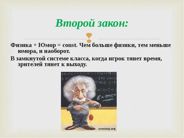 Физика + Юмор = const. Чем больше физики, тем меньше юмора, и наоборот. В зам...
