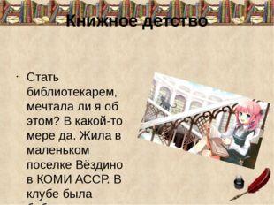 Книжное детство Стать библиотекарем, мечтала ли я об этом? В какой-то мере да