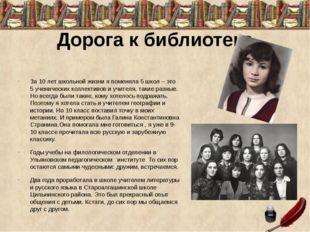 Дорога к библиотеке За 10 лет школьной жизни я поменяла 5 школ – это 5 ученич