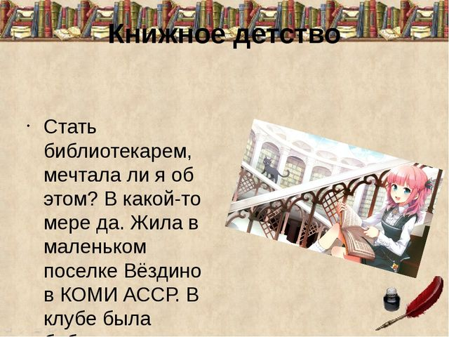 Книжное детство Стать библиотекарем, мечтала ли я об этом? В какой-то мере да...
