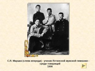 С.Я. Маршак (слева впереди) - ученик Ялтинской мужской гимназии - среди товар