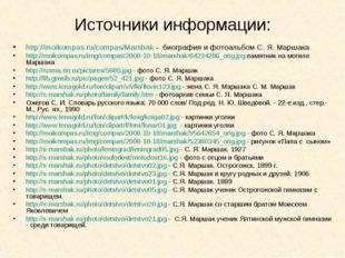 Источники информации: http://moikompas.ru/compas/Marshak - биография и фотоал