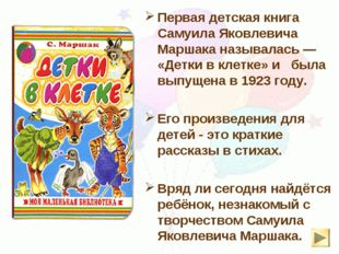 Первая детская книга Самуила Яковлевича Маршака называлась— «Детки в клетке»
