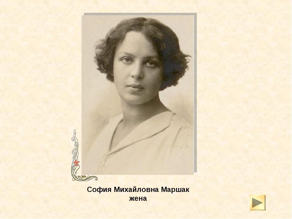 София Михайловна Маршак жена