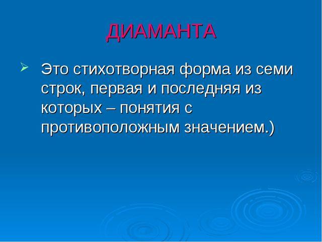 ДИАМАНТА Это стихотворная форма из семи строк, первая и последняя из которых...