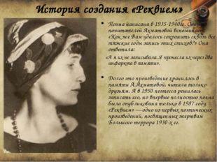 История создания «Реквием» Поэма написана в 1935-1940гг. Один из почитателей