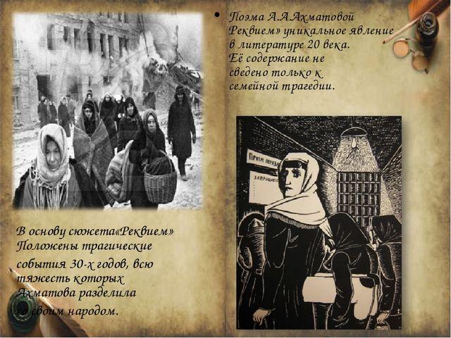Картинки по запросу Про реквієм Ахматової