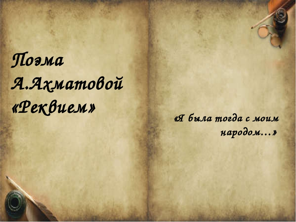 «Я была тогда с моим народом…» Поэма А.Ахматовой «Реквием»