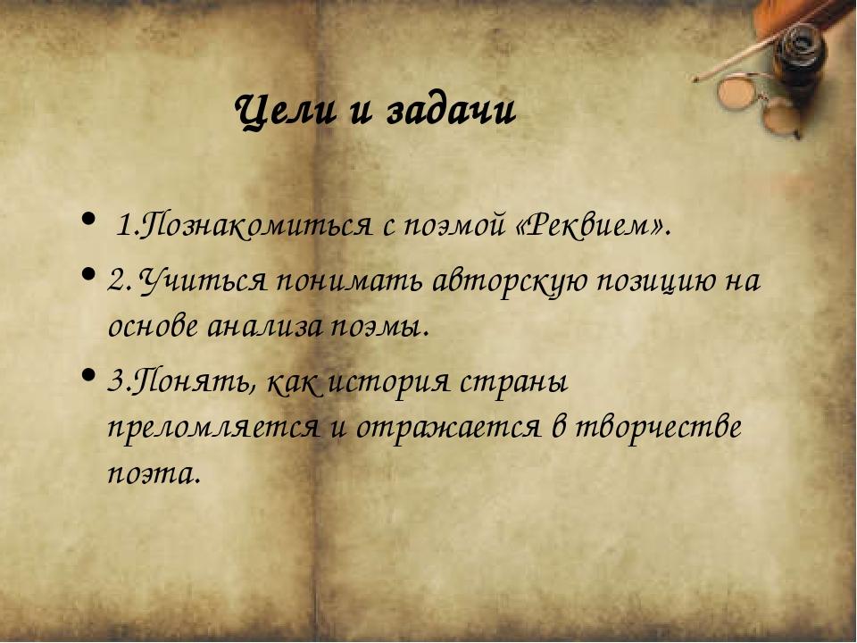 1.Познакомиться с поэмой «Реквием». 2. Учиться понимать авторскую позицию на...