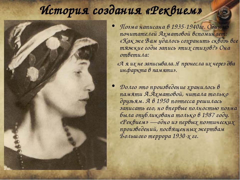 История создания «Реквием» Поэма написана в 1935-1940гг. Один из почитателей...
