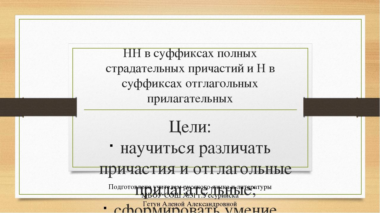 НН в суффиксах полных страдательных причастий и Н в суффиксах отглагольных пр...
