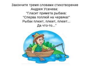 """Закончите тремя словами стихотворение Андрея Усачева: """"Гласит примета ры"""