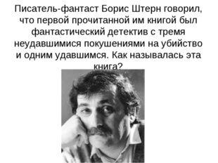 Писатель-фантаст Борис Штерн говорил, что первой прочитанной им книгой был фа