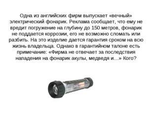 Одна из английских фирм выпускает «вечный» электрический фонарик. Реклама соо