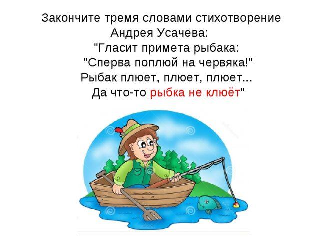 """Закончите тремя словами стихотворение Андрея Усачева: """"Гласит примета ры..."""