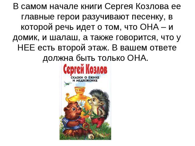 В самом начале книги Сергея Козлова ее главные герои разучивают песенку, в ко...