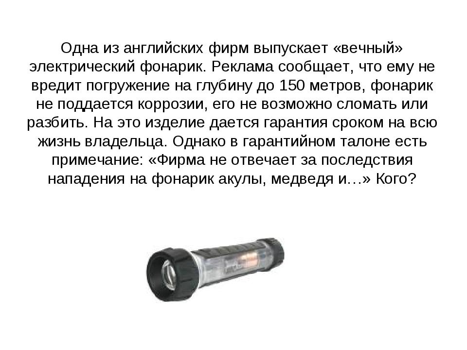 Одна из английских фирм выпускает «вечный» электрический фонарик. Реклама соо...
