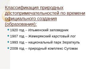 Классификация природных достопримечательностей по времени официального создан
