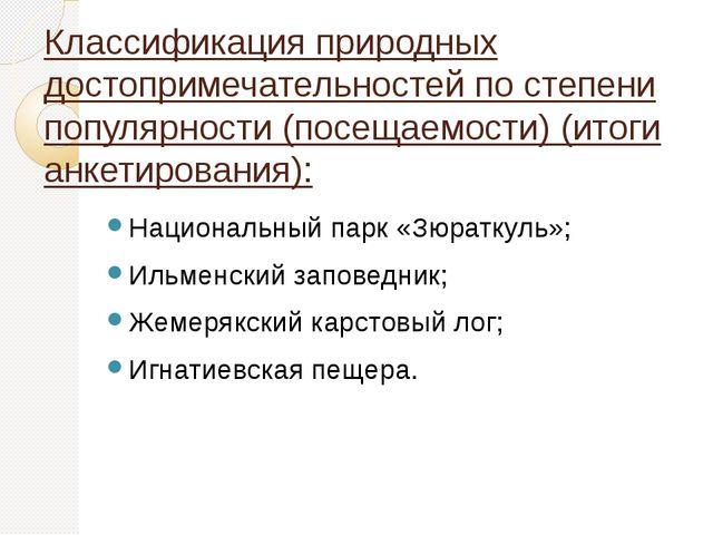 Классификация природных достопримечательностей по степени популярности (посещ...