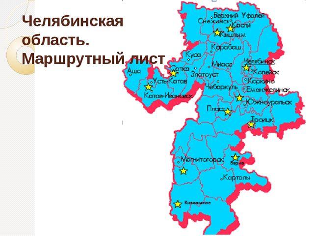 Челябинская область. Маршрутный лист