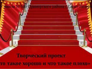 ГБОУ школа № 580 Приморского района г.Санкт-Петербург Творческий проект «Что