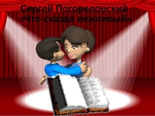 Сергей Погореловский «Что сказал вежливый»