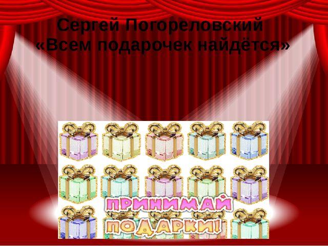 Сергей Погореловский «Всем подарочек найдётся»