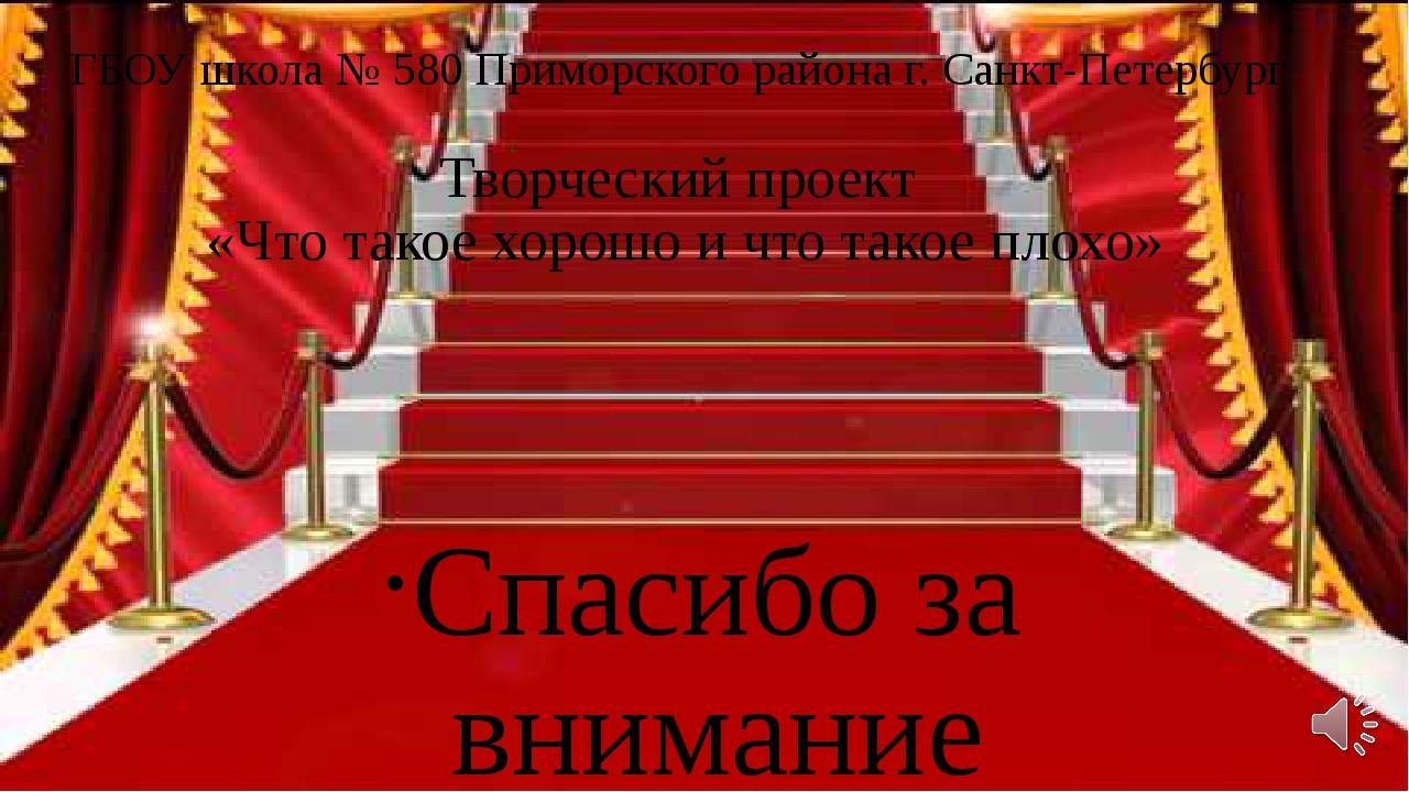 ГБОУ школа № 580 Приморского района г. Санкт-Петербург Творческий проект «Что...