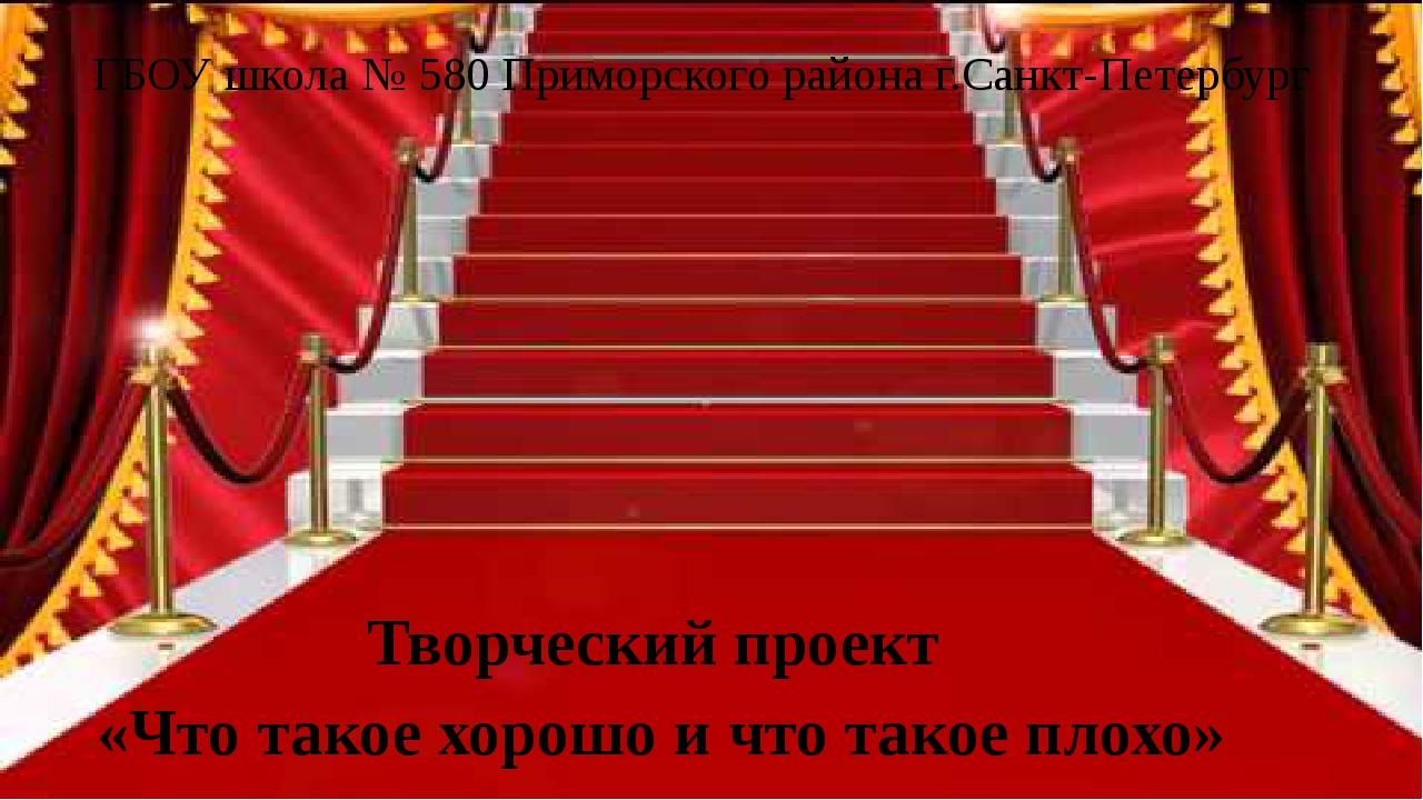 ГБОУ школа № 580 Приморского района г.Санкт-Петербург Творческий проект «Что...