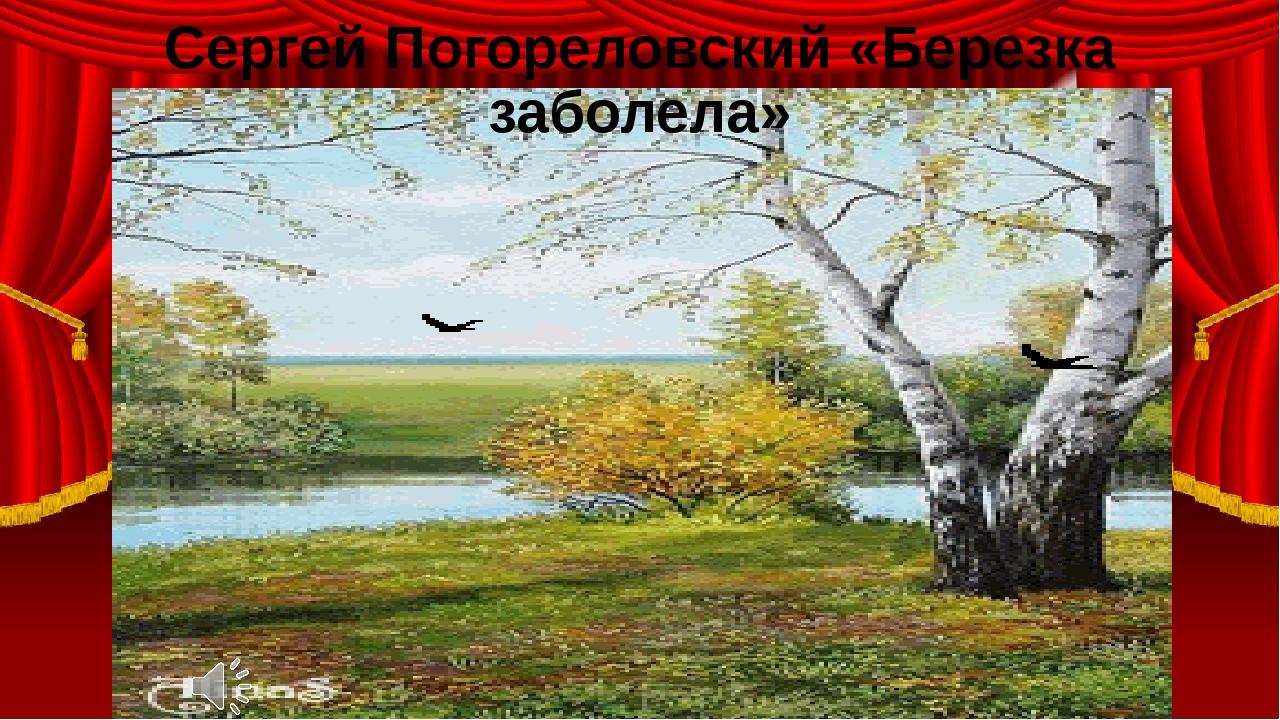 Сергей Погореловский «Березка заболела»