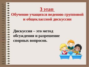 3 этап Обучение учащихся ведению групповой и общеклассной дискуссии  Дискусс