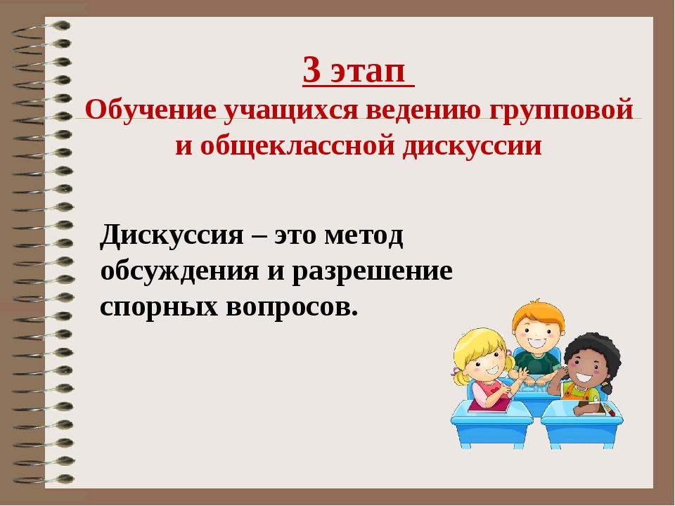 3 этап Обучение учащихся ведению групповой и общеклассной дискуссии  Дискусс...