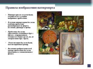 Правила изображения натюрморта Натюрморт не может быть составлен из случайно