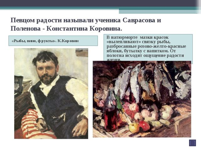 Певцом радости называли ученика Саврасова и Поленова - Константина Коровина....