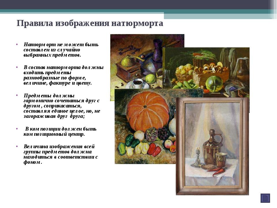 Правила изображения натюрморта Натюрморт не может быть составлен из случайно...