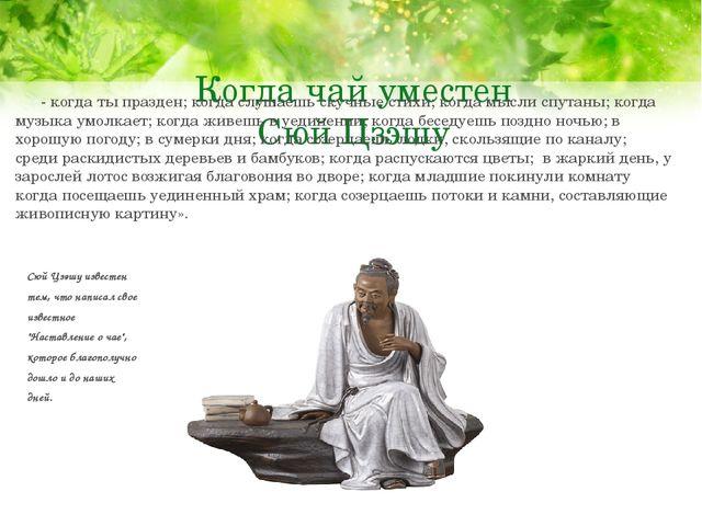 Когда чай уместен Сюй Цзэшу - когда ты празден; когда слушаешь скучные стихи...