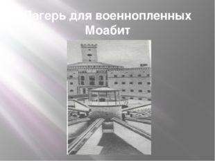 Лагерь для военнопленных Моабит