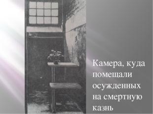 Камера, куда помещали осужденных на смертную казнь