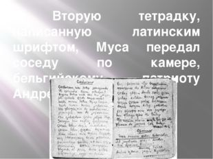Вторую тетрадку, написанную латинским шрифтом, Муса передал соседу по камер