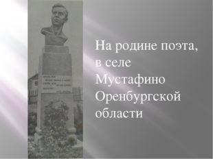 На родине поэта, в селе Мустафино Оренбургской области