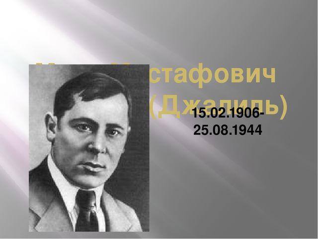 Муса Мустафович Залилов (Джалиль) 15.02.1906-25.08.1944