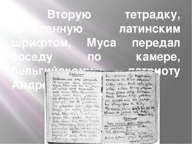 Вторую тетрадку, написанную латинским шрифтом, Муса передал соседу по камер...